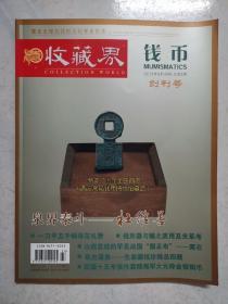 收藏界   钱币 创刊号  2013年8月 全新