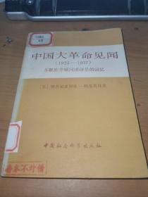 中国大革命见闻