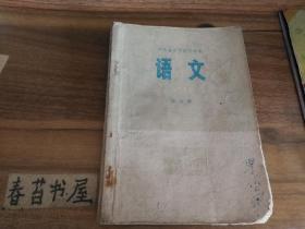 河北省中学试用课本---语文【第六册】