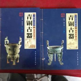 青铜古器(上下)  文物鉴赏图录
