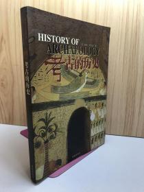 考古的历史