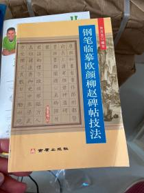 钢笔临摹欧颜柳赵碑帖技法