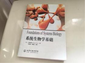 系统生物学基础(油印本,能够接受的可以购买)