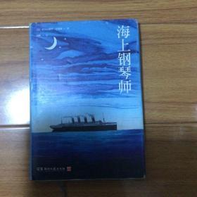 海上钢琴师:巴里科经典作品