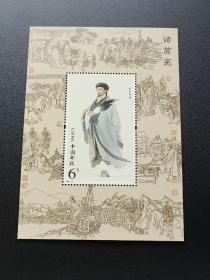 2014-18 诸葛亮邮票 小型张