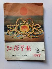 江汉学报(1965年第12期)