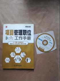 弗布克管理职位工作手册系列:项目管理职位工作手册(第2版)