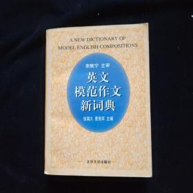 英文模范作文新词典    一版一印