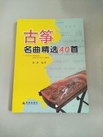 古筝名曲精选40首 库存书 参看图片