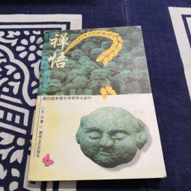 禅悟:禅的领悟诗的境界 一曲情与爱的挽歌 一个关于信仰的悲惨故事
