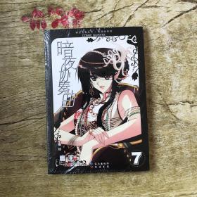 知音漫客丛书·轻漫画系列:暗夜协奏曲7