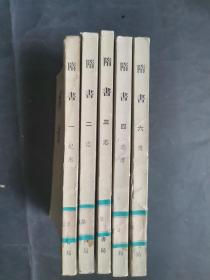 隋书 全六册差第5册,73年1版1印