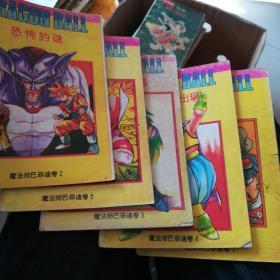 七龙珠魔法师巴菲迪卷(1-5)1994年11月第一版第一次印刷