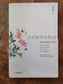 浣花纸里水墨词:唐诗宋词的细节之美