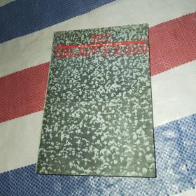 当代国际共产主义运动【书里有铅笔划线】