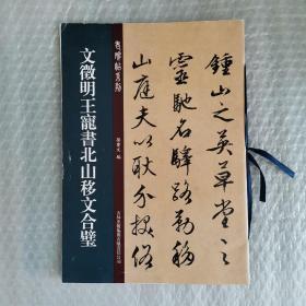 老碑帖系列(第2辑):文征明·王宠书北山移文合璧