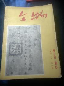 文物 1961年1-12期【缺缺第六期,11册合售】