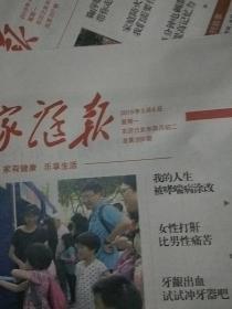 中国家庭报2019.5.6