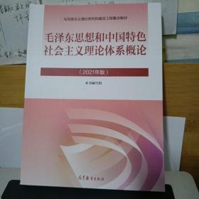毛泽东思想和中国特色社会主义理论体系概论(2021年版)