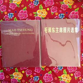 文革精品画册【 毛泽东主席照片选集 】(中文 英文)两本 精装带盒