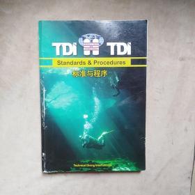 TDI标准与程序(TDI教练手册)