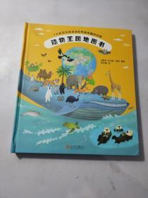 动物王国地图书