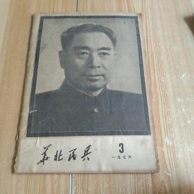 华北民兵1976  3
