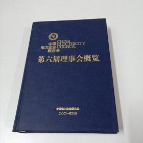 中国电力企业联合会第六届理事会概览