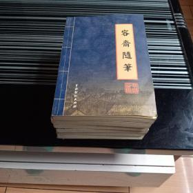 容斋随笔(全六册)