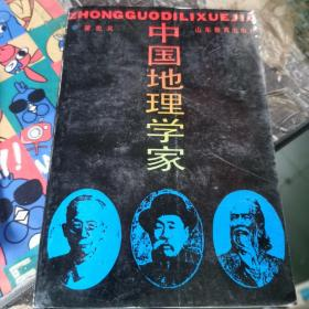 中国地理学家