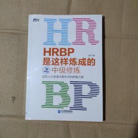 HRBP是这样炼成的之中级修炼   71-557-52-09