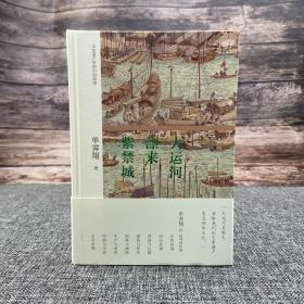 单霁翔签名《大运河漂来紫禁城》(精装;一版一印)