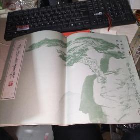 荣宝斋画谱 5 山水部分