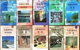 中国特色旅游丛书共10册(含生态特色、地域特色、自然奇观特色、名人名胜特色、历史古迹特色、季节特色、美食特色、艺术特色、博物馆特色等分册,缺第3、第8、第9分册)