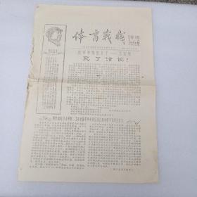 文革报纸,其余战线第六期,专刊