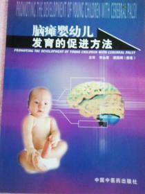 脑瘫婴幼儿发育的促进方法