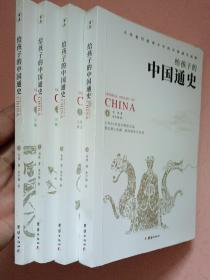 给孩子的中国通史【全套4册】