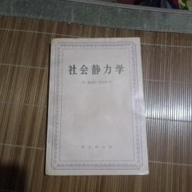 社会静力学(一版一印5000册)