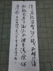 福建省书法家协会会员,福清市书法家协会理事翁文平  书法作品一幅