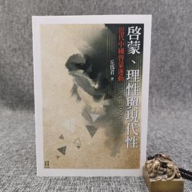 台大出版中心 丘为君《启蒙、理性与现代性:近代中国启蒙运动(1895-1925)》(锁线胶订)