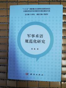 """军事术语规范化研究(""""十三五""""国家重点出版物出版规划项目 中国科学技术名词规范化理论建设书系)"""
