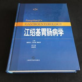 医师文库:江绍基胃肠病学(第2版)