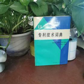 日英汉专利技术词典