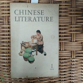 CHINESE LITERATURE 中国文学 1975-1