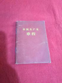 中国共产党章程(袖珍普及本)