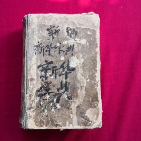 新华字典(老版繁体)