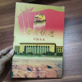 邮票册:与时俱进 开创未来 献给中国共产党第十六次全国代表大会 (专题邮票、钱币珍藏册)