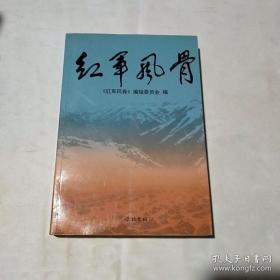 红军风格:开国少将余光茂纪念文集
