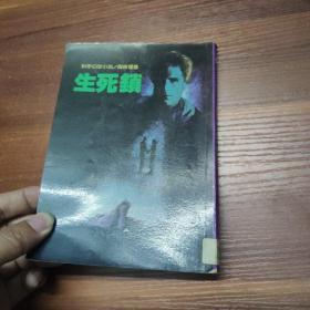 科学幻想小说:生死锁