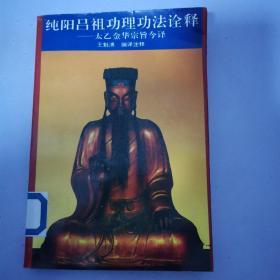 纯阳吕祖功理功法诠释:太乙金华宗旨今译